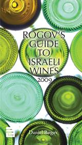מדריך רוגוב ליינות ישראל 2009